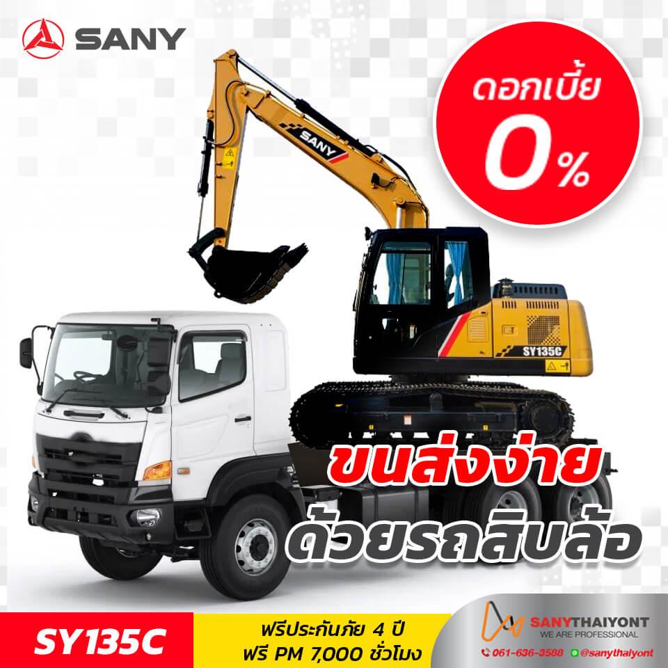 promotion รถขุด SY135