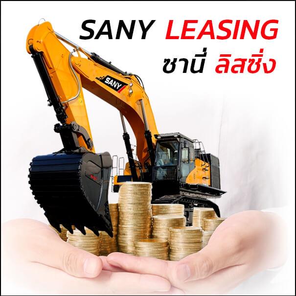 sany-leasing