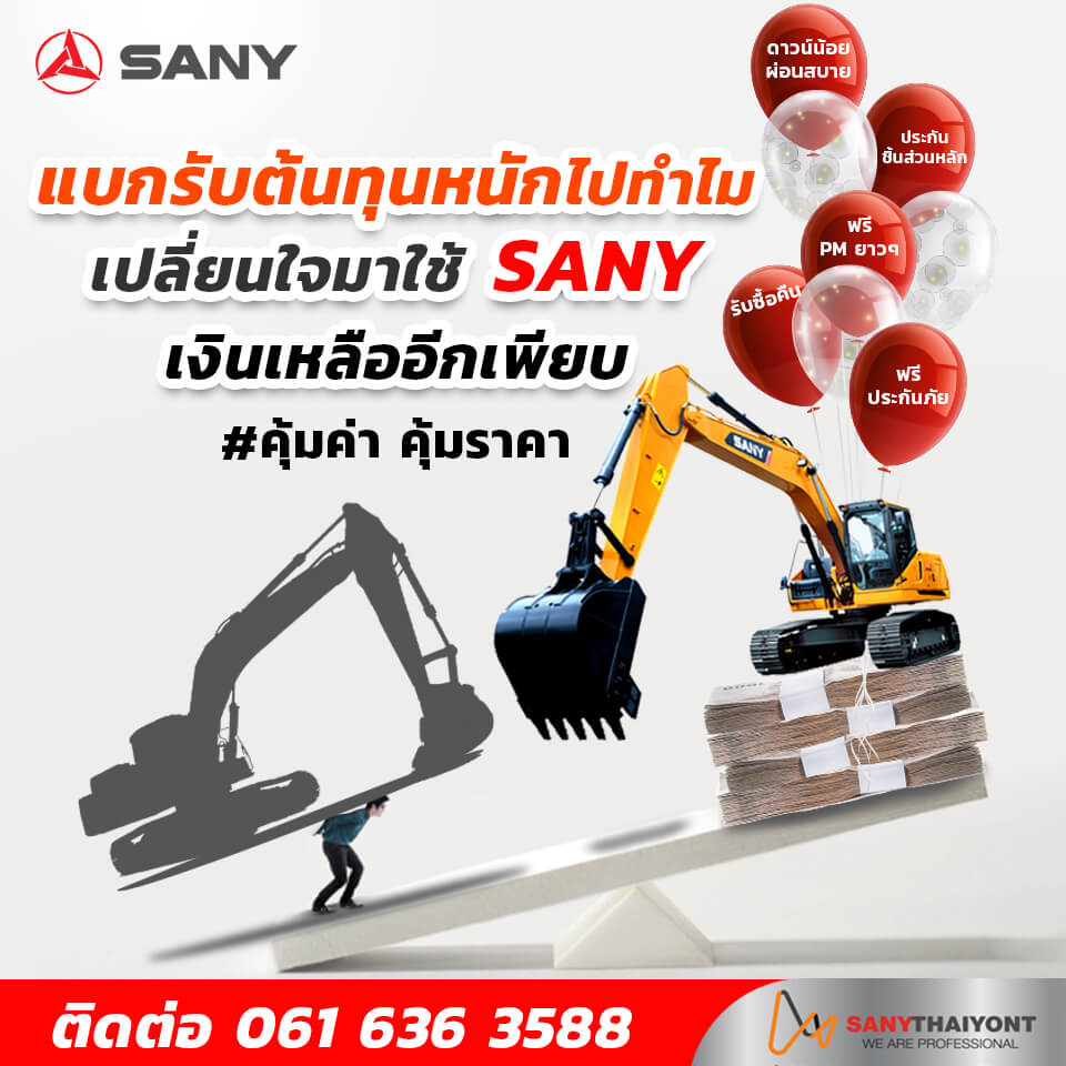 SANY-คุ้มราคา