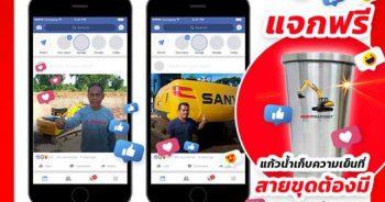 กิจกรรม Selfie กับรถขุด SANY 💥รุ่นใดก็ได้