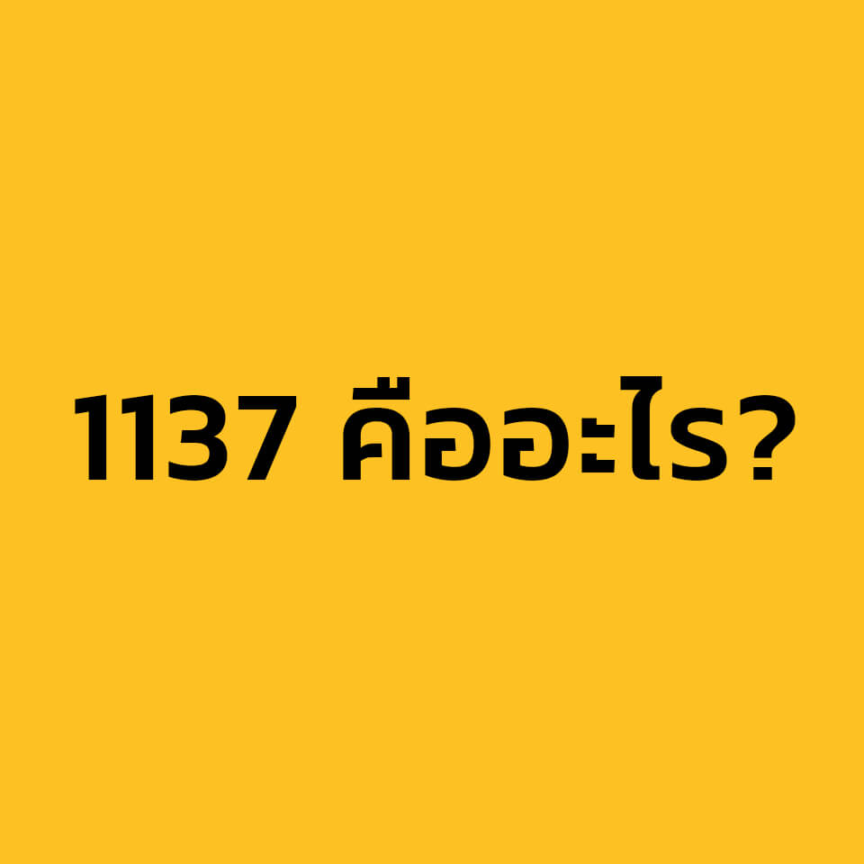 นโยบายหลังการขาย 1137